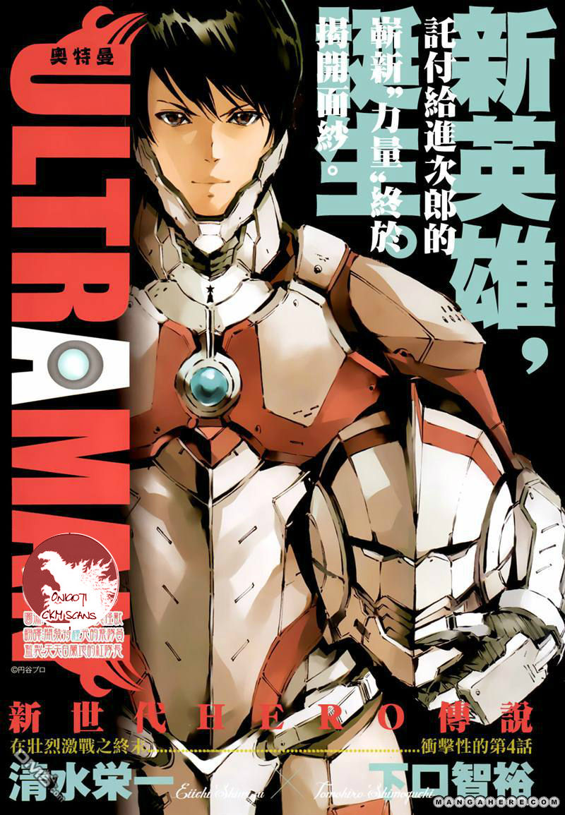 Ultraman Manga Animated as Motion Comic