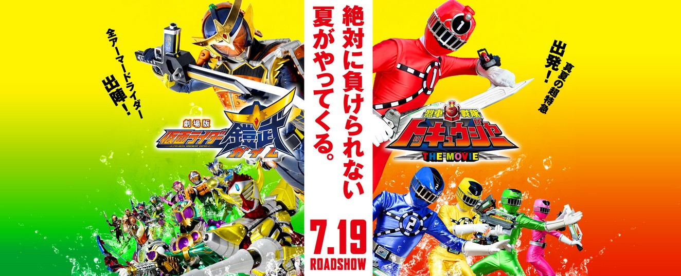 Kamen Rider Gaim & ToQger Summer Movie Announced