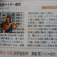 Spoilers For Gaim Episodes 40-42 And Week Break