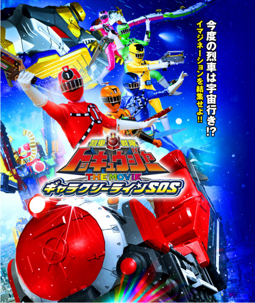 Ressha Sentai ToQger the Movie: Galaxy Line S.O.S. Full Summary