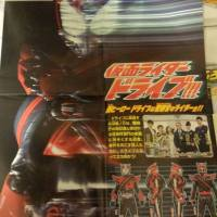 New Scans Reveal Kamen Rider Drive Details