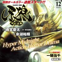 Two New Garo Manga Series Announced