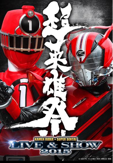 2015 Kamen Rider x Super Sentai Live Show Announced