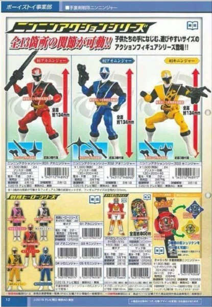 Shuriken Sentai Ninninger Figure Scans
