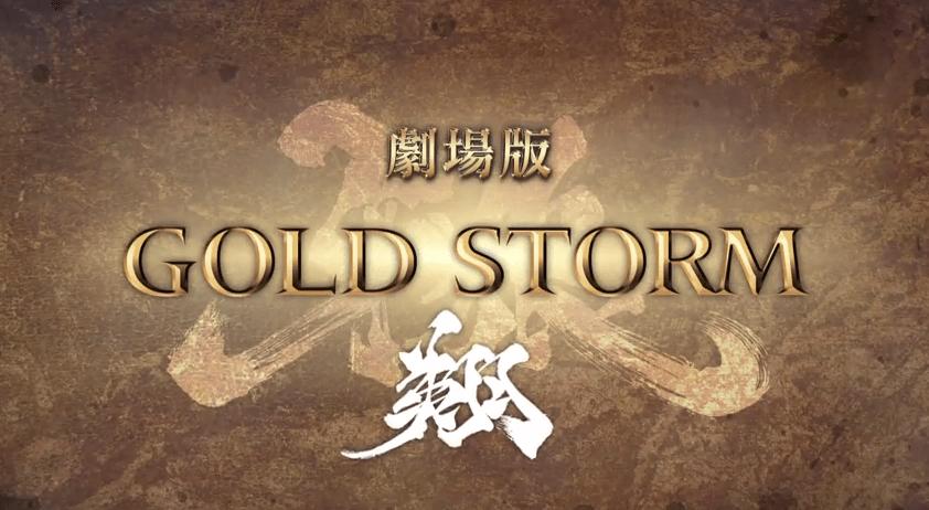 Garo: Goldstorm Soar Movie Trailer Released