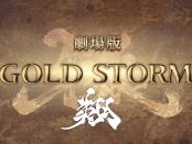 goldstorm