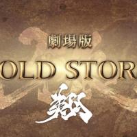 Garo: Goldstorm Movie Trailer Released
