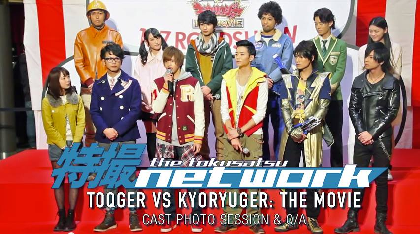 VIDEO: Ressha Sentai ToQger vs Kyoryuger: The Movie Press Event