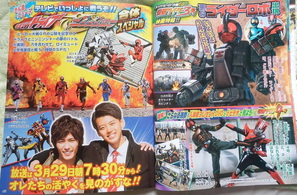 New Scans Reveal Rider Robo and Drive/Ninninger Crossover