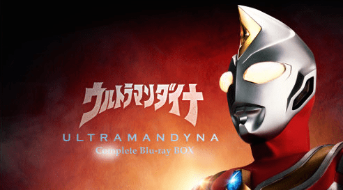 Ultraman Dyna Complete Blu-Ray Box Announced and Previewed