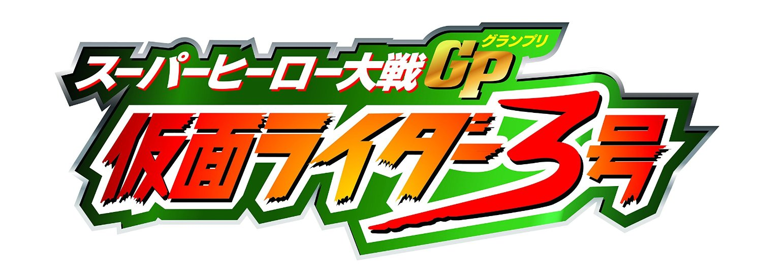 Super Hero Taisen GP DVD/Blu-Ray Release Dated