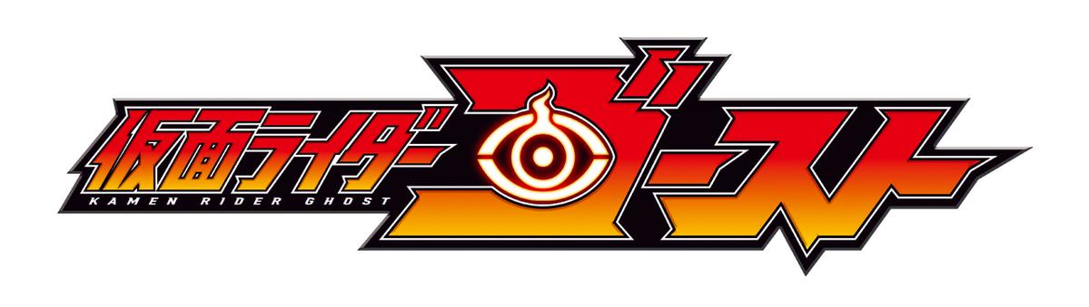 Staff Details Revealed for Kamen Rider Ghost