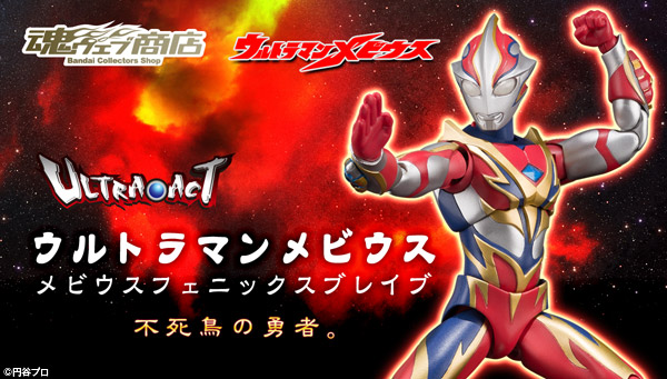 Ultra-Act Ultraman Mebius Pheonix Brave to be Released in March via Tamashii Web