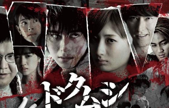 "Ryouta Murai and Rina Takeda to Star in ""Doku Mushi"""