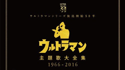 Ultraman 50th Anniversary Compilation Album Released