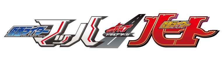 Drive-Saga: Kamen Rider Mach / Kamen Rider Heart Plot Details Released