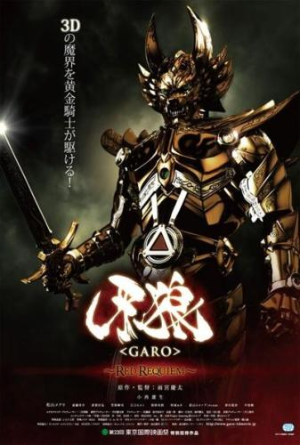 GaroRR
