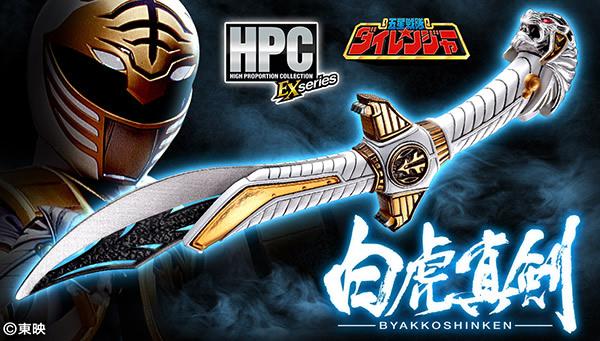 High Proportion Collection Byakkoshinken Announced
