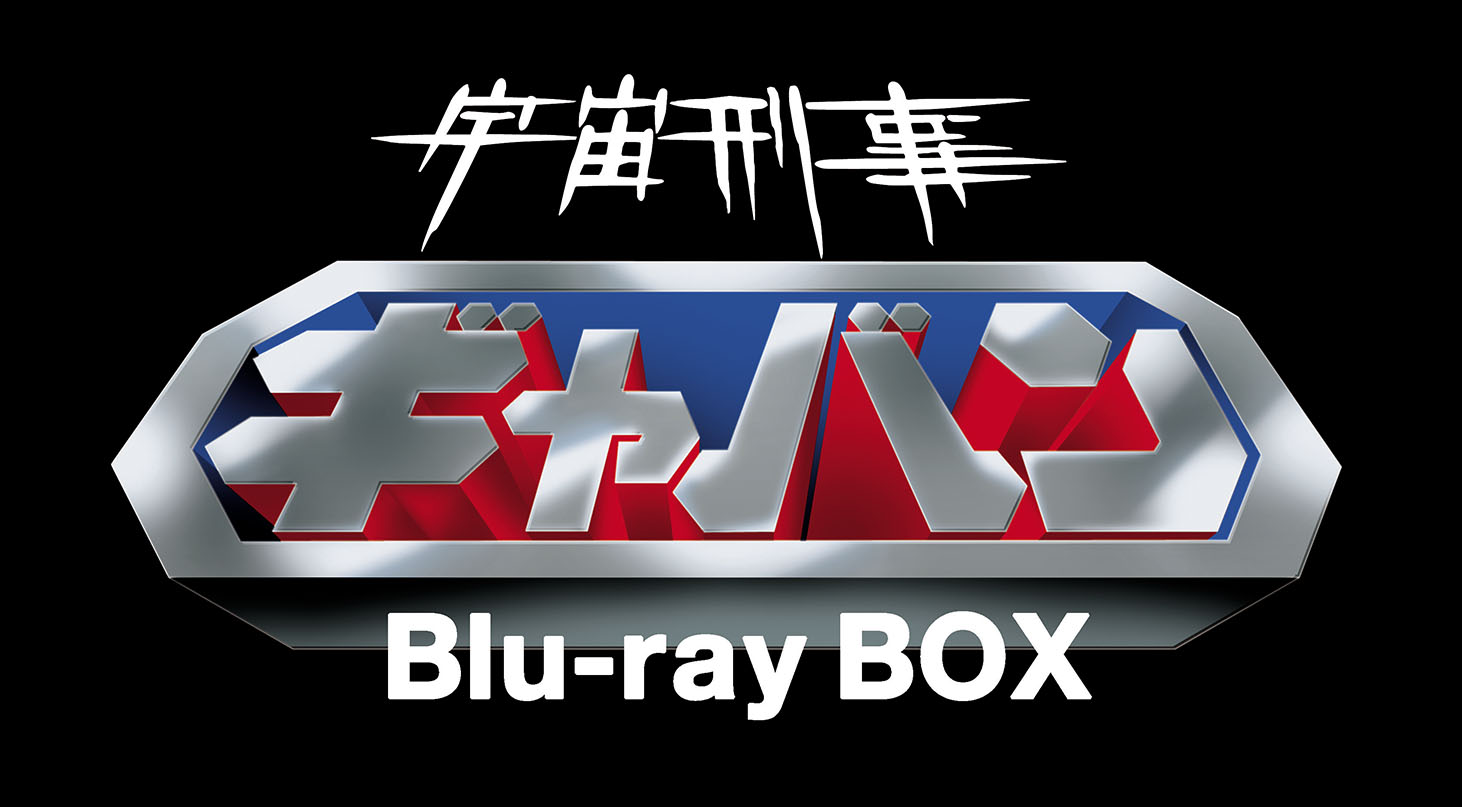 Space Sheriff Gavan Blu-Ray Box Announced for 2017