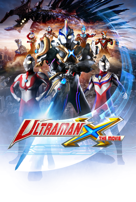 ULTRAMAN X THE MOVIE © 2016 UX FILM PARTNERS