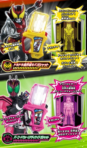 20170110_legendrider_gashat_06_pc