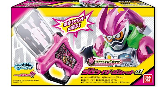 Kamen Rider Ex-Aid Candy Toy SG Rider Gashat 01 Released