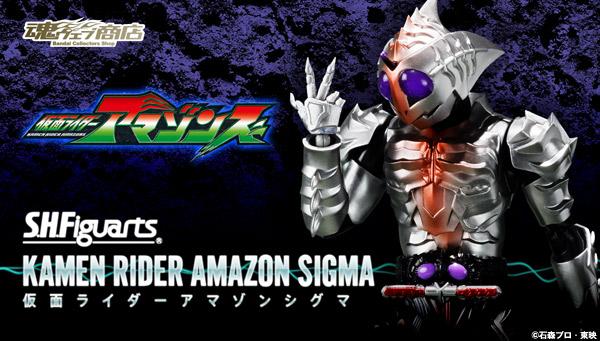 S.H.Figuarts Kamen Rider Amazon Sigma Announced