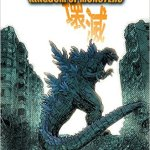 Godzilla: Kingdom of Monsters Vol. 3 Cover