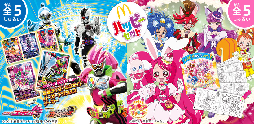 Kamen Rider Ex-Aid in Latest McDonald's Japan Happy Set