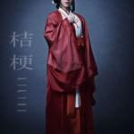 Junna Itō as Kikyo