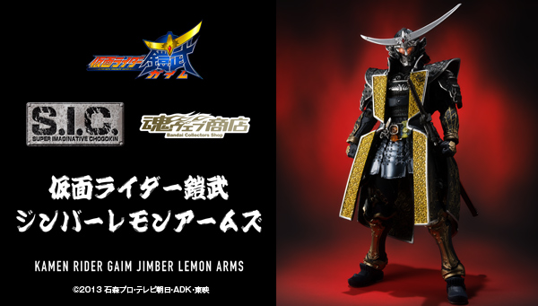 S.I.C. Kamen Rider Gaim Jimber Lemon Arms Announced