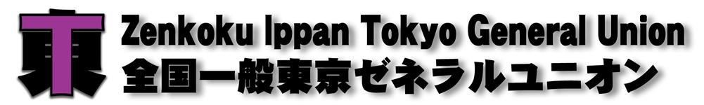 東ゼン•Tozen