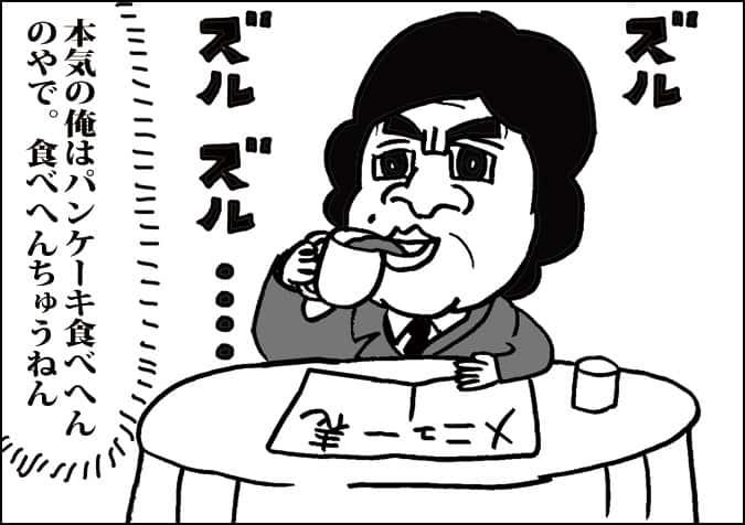 パンケーキ食べたい gif 芸人