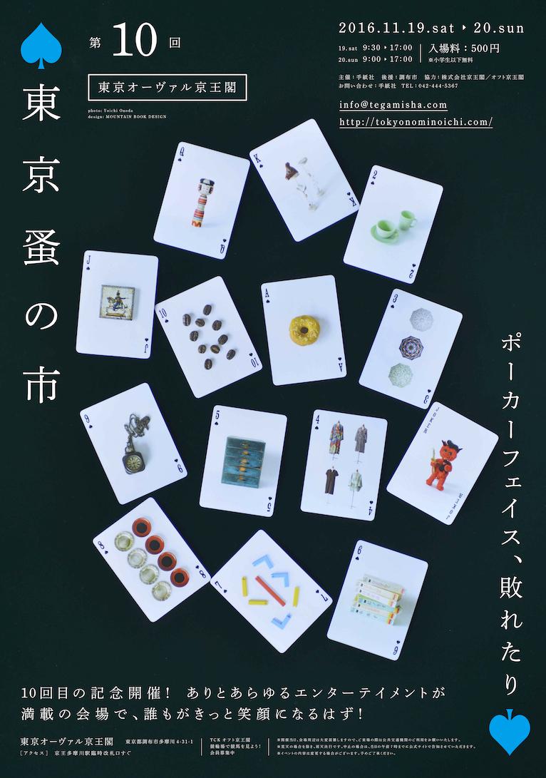 nominoichi-10-tokyo-Poster