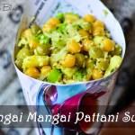 Beach Sundal Recipe | Easy Snack Recipes