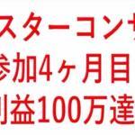 電脳コンサル 参加4ヶ月目で累計利益100万達成!!
