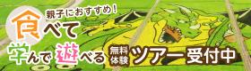 埼玉県アグリパークゆめすぎと、古代蓮の里バナー