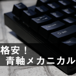 Amazonで買える格安メカニカルキーボードを試す!