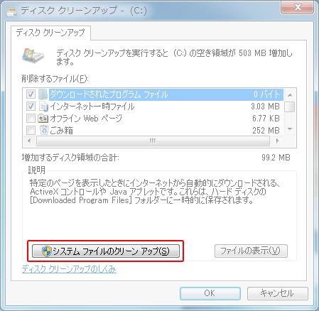 しばらくしてクリーンアップ画面が出たら左下のシステムファイルのクリーンアップを選択。