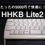 hhkb-lite2
