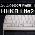 HHKBシリーズで一番廉価のHHKB Lite2を購入してみた!