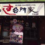 [渋谷]海鮮丼ランチが525円!『すし台所家』