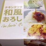 [マクドナルド]チキンタツタ和風おろしを食べてみました