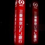 三菱東京UFJ銀行、コンビニATMを有料化
