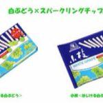 ぱちぱち♪森永製菓、スパークリングチップ入りの「小枝<はじける白ぶどう>」を発売