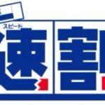 [FC東京]11/10(日)vsセレッソ大阪戦 『速(スピード)割チケット』発売…10日までの購入で半額!