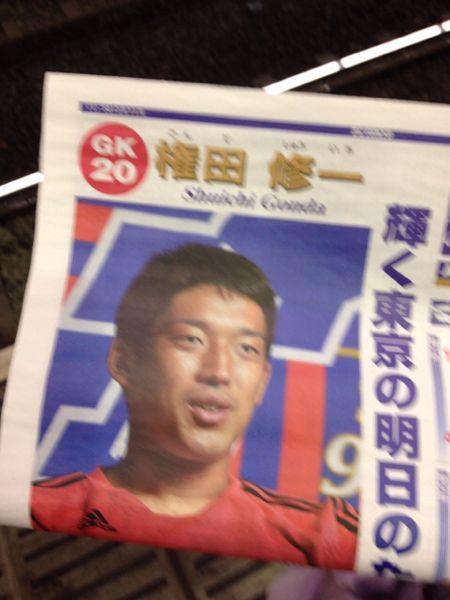 FC東京ニュース