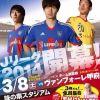FC東京ホーム開幕戦に志村けんがやってくる!