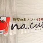 「ナキューズ(五反田)」おしゃれなイタリアンのランチでサラダバーが楽しめるお店