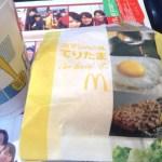 [マクドナルド]カマンベールてりたまを食べてみた